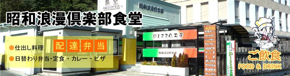 栄協 昭和浪漫倶楽部食堂